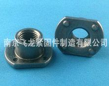 T型焊接螺母w